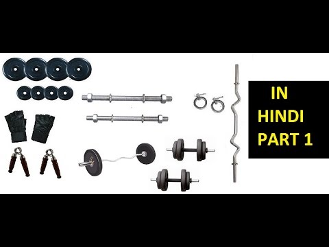 Gym Equipment's With Their Names And Uses PART-1 (IN HINDI)