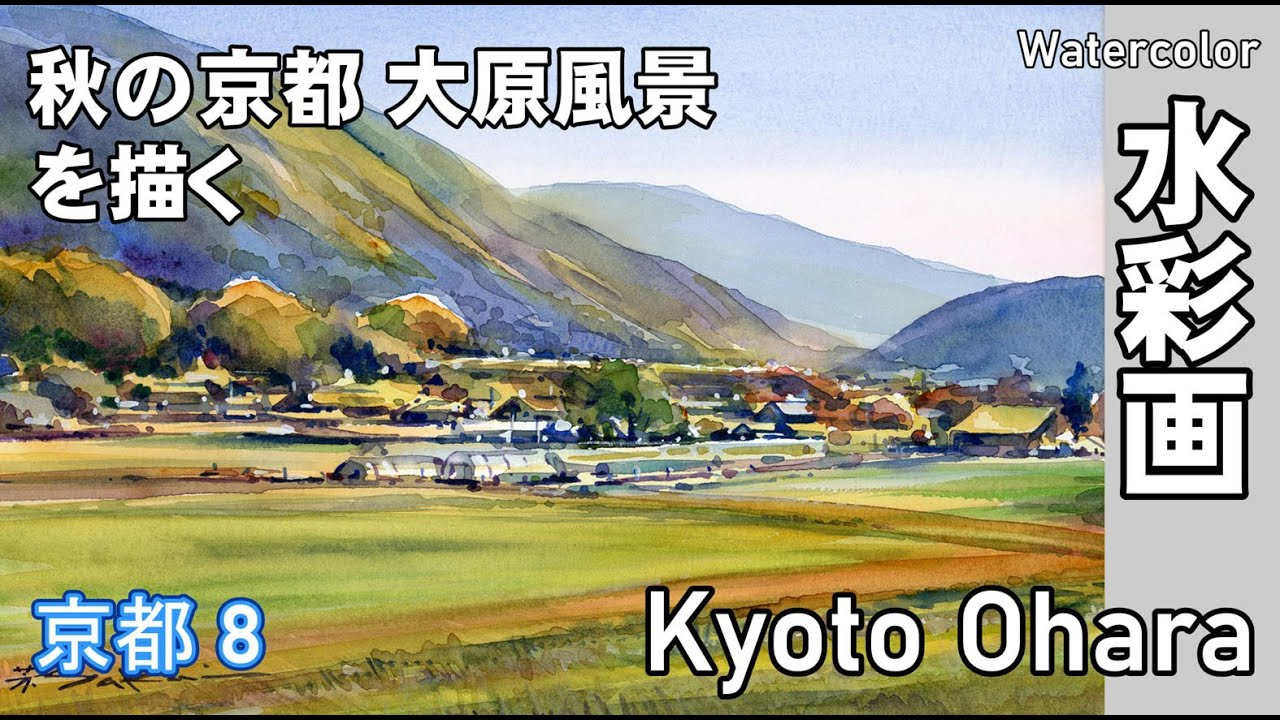 秋の京都大原風景 水彩画 酒井芳元