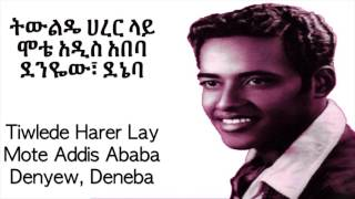 Alemayehu Eshete - Denyew Deneba ደንዬ ደነባ (Amharic With Lyrics)
