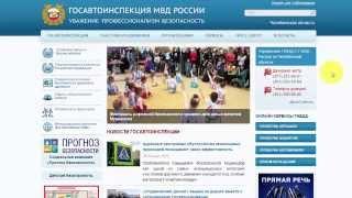 видео Проверить штрафы ГИБДД