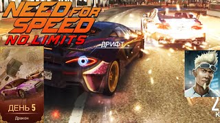 Need For Speed NO LIMITS ROAD TO THE WEST #5 СОПЛИВЫЙ ДРАКОН