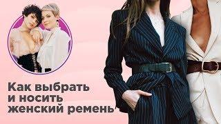 ЖЕНСКИЙ РЕМЕНЬ Как носить и подобрать женский ремень по фигуре цвету размеру