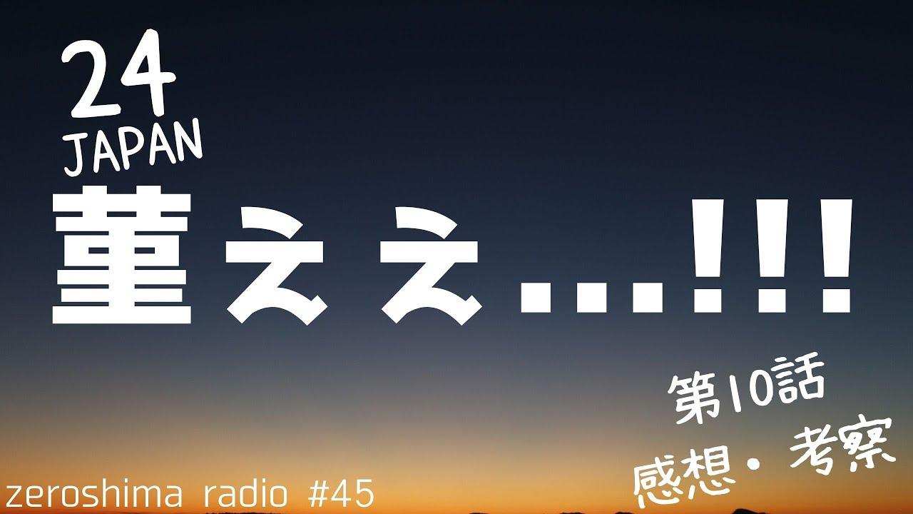 ジャパン 感想 24 【24ジャパン】第4話ねたばれと感想~CTUに内部調査が入る