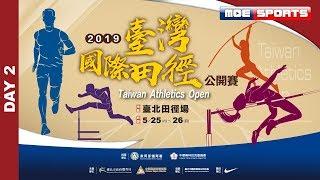 ::DAY 2::2019 Taiwan Athletics Open 台灣國際田徑公開賽 網路直播
