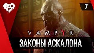 Прохождение Vampyr ► 7 Нападение на больницу