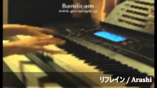 ♪ リフレイン / 嵐 耳コピ ピアノ
