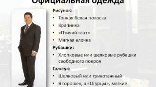 Имидж для мужчин - Урок 4 - Круг