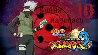Война началась. Naruto Shippuden UNS 3 #10