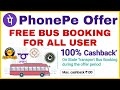 PhonePe Free Bus Ticket Booking Offer - PhonePe 100% Cashback on State Transport Bus Ticket Booking