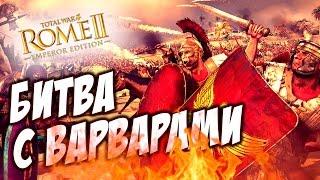 БИТВА С ВАРВАРАМИ!- Total War ROME 2 #20