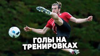 СУМАСШЕДШИЕ ГОЛЫ НА ТРЕНИРОВКАХ Что творят футболисты на тренировках Футбольный топ 120 ЯРДОВ