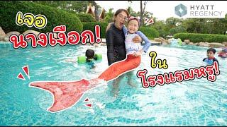 เจอนางเงือก!! ในโรงแรมหรู Hyatt Regency Hua Hin | แม่ปูเป้ เฌอแตม Tam Story