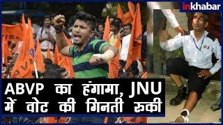JNU Election 2018 Update: ABVP के कथित झड़प के बाद गिनती रुकी