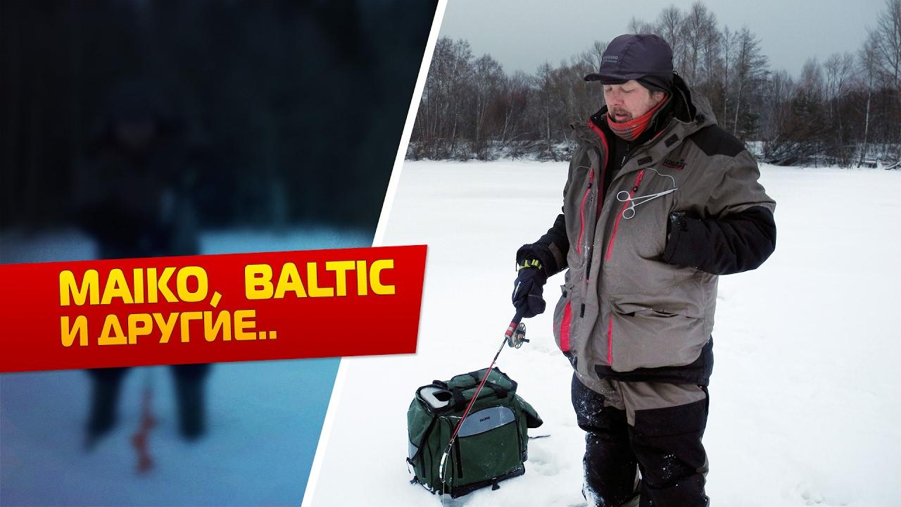 MAIKO, BALTIC и другие : Про Рыбалку с Нижегородцами