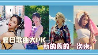女團夏日歌曲大PK  新的舊的一次來 | TJT Channel