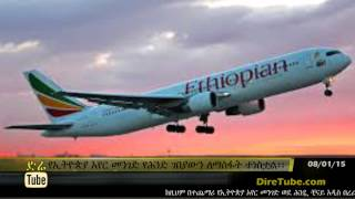 DireTube News Ethiopian Airlines to expand its Indian market