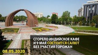 Сгорело индийское кафе и в Бишкеке 9 мая состоится салют без участия горожан