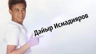 Дайыр Исмадияровдун уйундо конокто SUPER.KG
