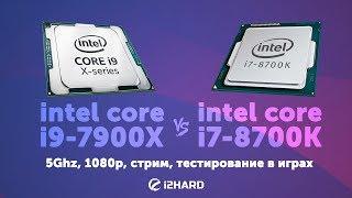 тест Intel Core i9-7900X 5GHz vs Intel Core i7-8700K 5GHz: гигагерцы не решают?