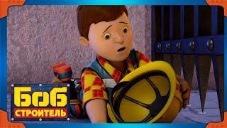 Боб строитель | Запуск ракеты - новый сезон 19 | Городское телевидение | мультфильм для детей