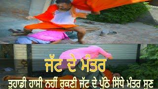 ਜੱਟ ਦੇ ਮੰਤਰ ।। Jatt De Mantar ।। punjabi funny video ।। latest punjabi video ।।