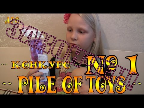 ЗАКОНЧЕН!!! На канале «Куча игрушек» - КОНКУРС №1 - ЗАВЕРШЁН .
