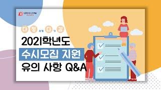 2021학년도 수시모집 지원 유의사항 Q&A (…