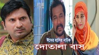 ঈদের হাসির নাটক | দোতালা বাস | Eid Bangla Natok | ATN Bangla Official