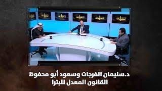 د.سليمان الفرجات وسعود أبو محفوظ - القانون المعدل للبترا
