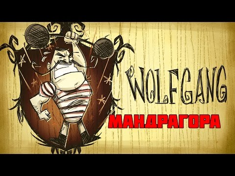 Don't Starve Wolfgang-Мандрагора