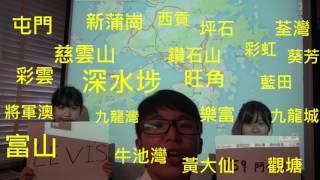 香港神託會培敦中學學生會候選內閣流星宣傳片 (2)