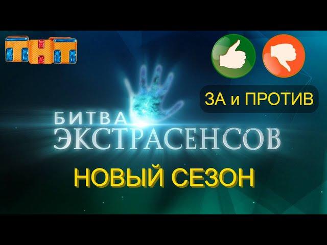 БИТВА ЭКСТРАСЕНСОВ на ТНТ / НОВЫЙ СЕЗОН / ЗА и ПРОТИВ