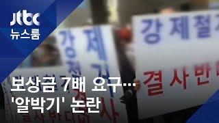 재개발 보상금 7배 요구…사랑제일교회 '알박기' 논란 …