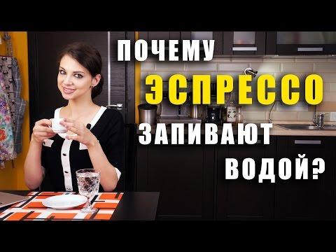 Как правильно пить эспрессо с водой видео