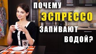 почему эспрессо запивают водой /как правильно пить эспрессо /как готовить эспрессо / кофемашина bork