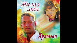 Андрей Храмов - Милая моя