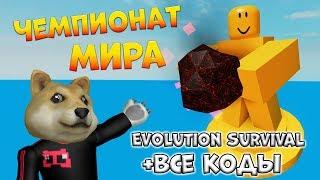 Чемпионат Мира по Выживанию в РОБЛОКС + все коды Evolution Survival