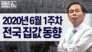 부동산 전국 집값 동향 ≪2020년 6월 1주차≫