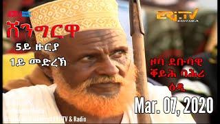 ERi-TV, Eritrea - Shingrwa/ሸንግርዋ - 5ይ ዙርያ - 1ይ መድረኽ - ዞባ ደቡባዊ ቐይሕ ባሕሪ - ሓውሲ ኸተማ ዕዲ - Mar. 07, 2020