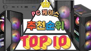 예쁜 컴퓨터 케이스 가성비 제품 TOP10 비교 추천 …
