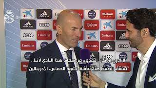 """بالفيديو .. """" زيدان """" يكشف كواليس العودة لريال مدريد ومكالمة """" بيريز """" له - صحيفة صدى الالكترونية"""