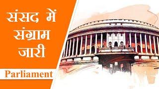 Parliament । संसद में गतिरोध जारी, कई बिल भी हुए पारित । Monsoon Session Update