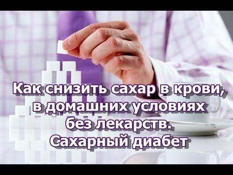 Как снизить сахар в крови в домашних условиях без лекарств ...
