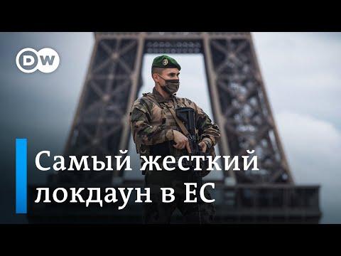 Коронавирус во Франции: в стране действует самый жесткий локдаун в ЕС