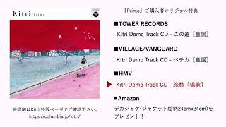Kitri「Primo」購入者オリジナル特典 サンプル試聴