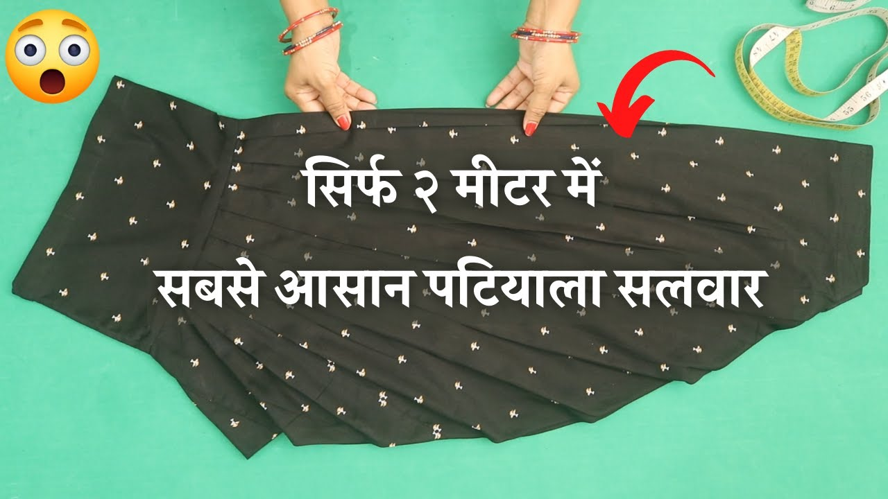 Semi Patiala Salwar Cutting and Stitching सिर्फ २ मीटर में | Patiyala Salwar बनाना सीखे आसानी से 👌👌