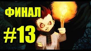 Смотреть Тук тук Knock knock Прохождение #13 ФИНАЛ