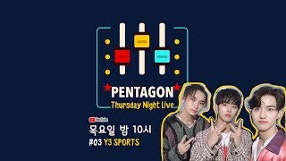 펜타곤의 TNL (PENTAGON : Thursday Night Live) - #03 Y3 SPORTS
