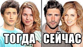 """ЧТО СТАЛО с актерами сериала """"КАЙЛ XY""""?! ТОГДА и СЕЙЧАС"""