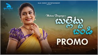 Bullettu Bandi -Promo | Bluerabbit Entertainment | Mohana Bhogaraju|Vinay Shanmukh | SK Baji